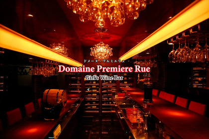 Girl's Wine Bar Domaine de Premiere Rue