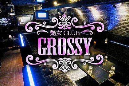 グロッシー(台東区 上野のキャバクラ)