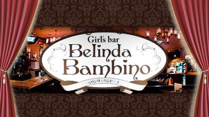 Giel's bar Belinda Bambino