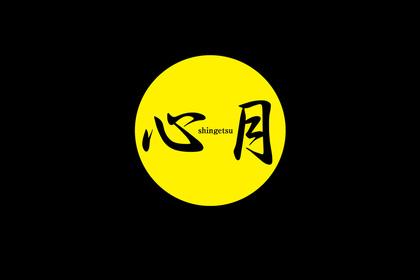 心月(広島市 中区流川町のキャバクラ)