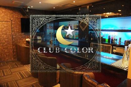 CLUB COLOR