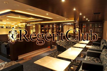 リージェントクラブ(札幌市 すすきののニュークラブ)