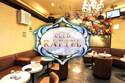 ラフテル(夜)(渋谷区 道玄坂のキャバクラ)