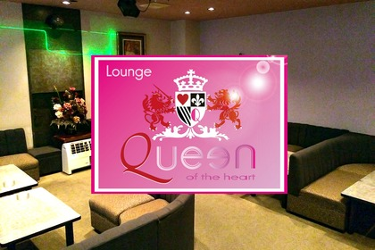 Lounge Queen of the heart