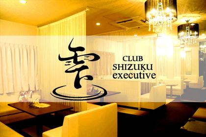 CLUB 雫 executive