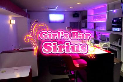 Girl's bar Sirius