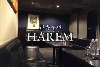 ハーレム(昼)(葛飾区 新小岩の昼キャバ)
