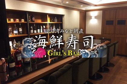 海鮮寿司(新宿区 歌舞伎町のガールズバー)