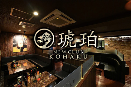NEW CLUB KOHAKU -琥珀-