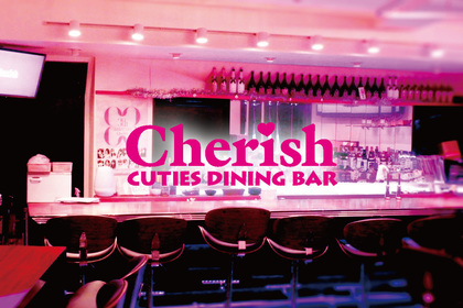 CUTIES DINING BAR Cherish 2号店