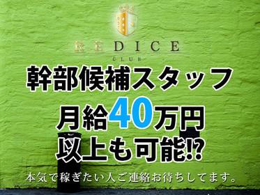 CLUB REDICE