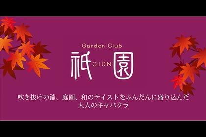 ギオン(岡山市 北区田町のキャバクラ)
