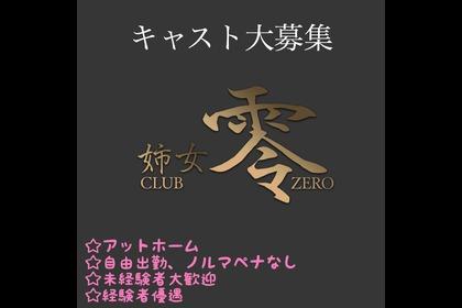 ゼロ(三鷹市 下連雀の姉キャバクラ)