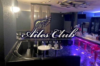 エールズクラブ(高知市 追手筋のラウンジ)