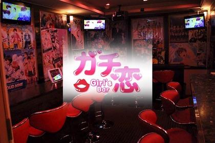 ガチ恋 池袋店(豊島区 西池袋のアニメガールズバー)