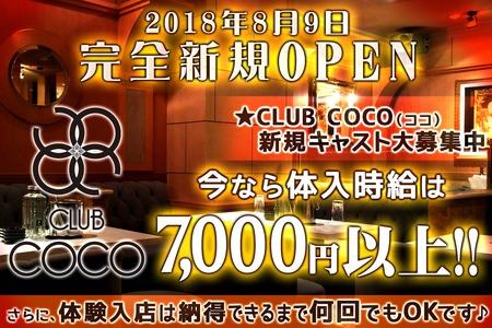 CLUB COCO