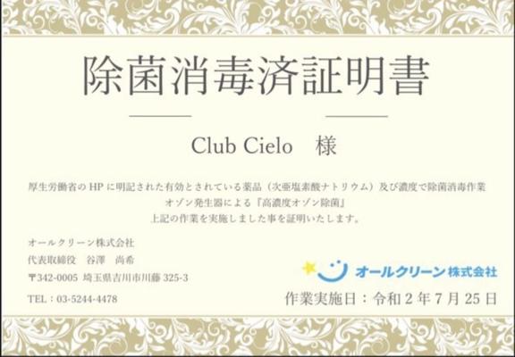 club CIELO