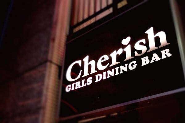GIRLS DINING BAR Cherish 1号店