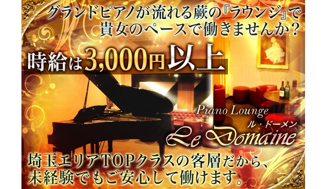 Piano Lounge Re Domaine求人情報