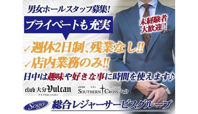 CLUB VULCAN求人情報