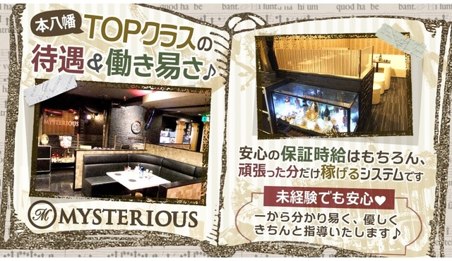 NEW CLUB MYSTERIOUS求人情報