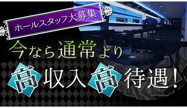 HOTARU NIGHT × LIGHT CLUB求人情報
