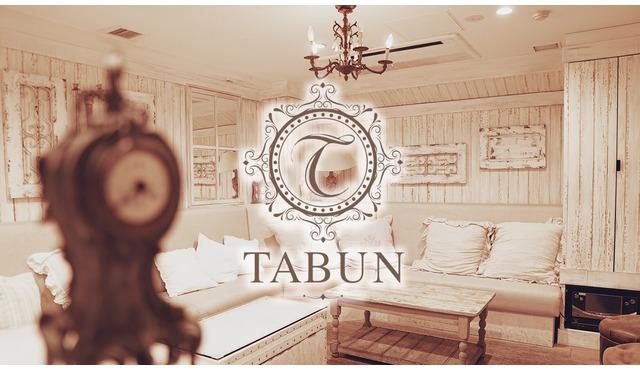 TABUN求人情報