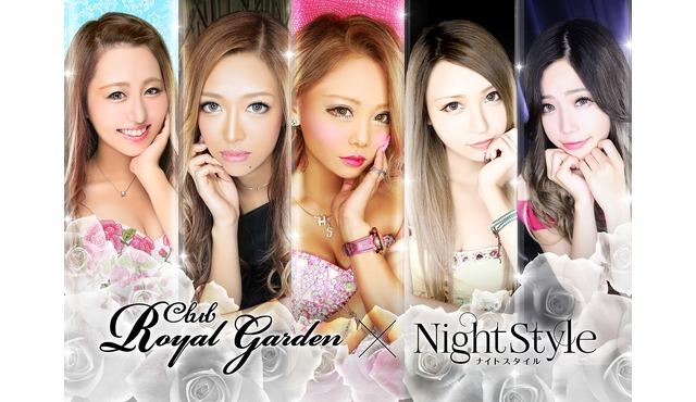 Royal Garden求人情報