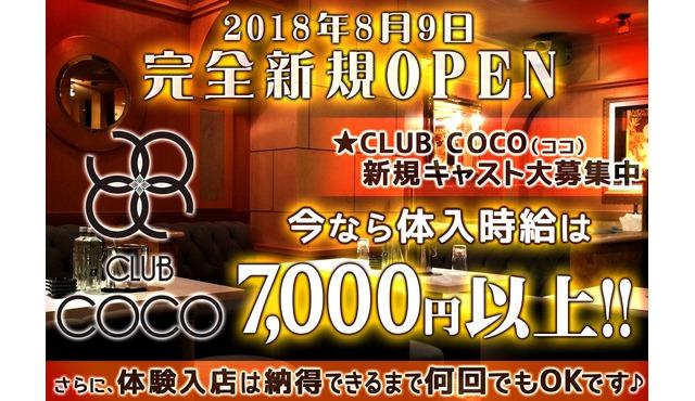 CLUB COCO求人情報