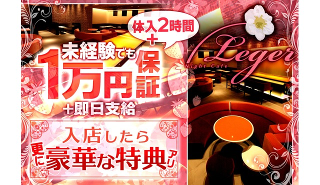 Night Cafe Leger求人情報