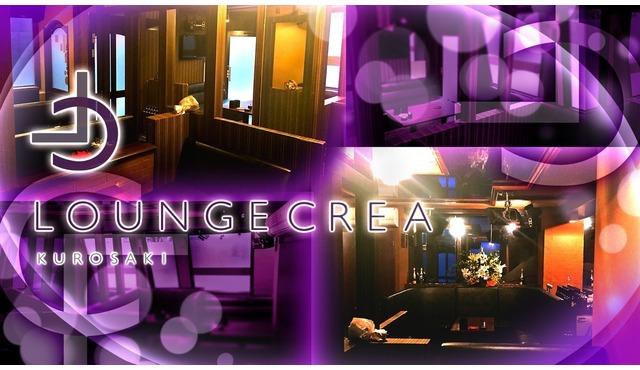 Lounge CREA求人情報