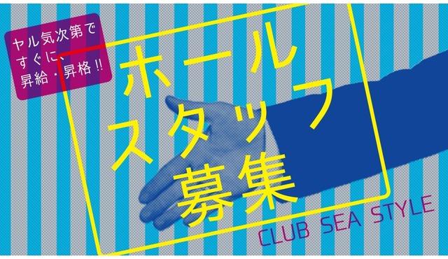 CLUB SEA STYLE求人情報