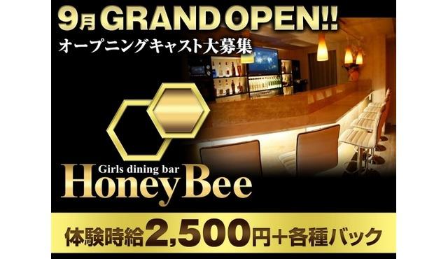 Honey Bee求人情報