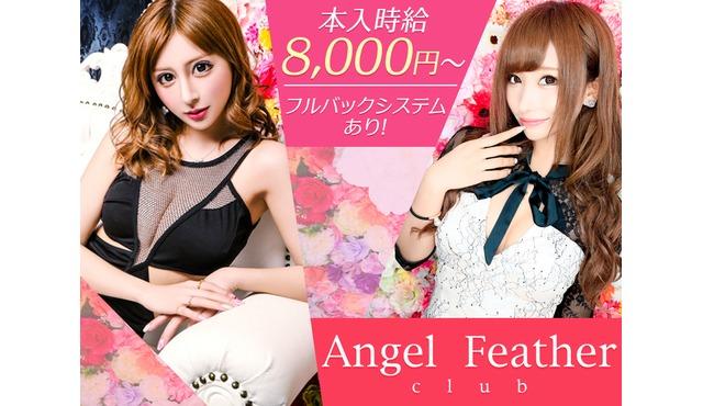 Angel Feather-shinjuku-求人情報