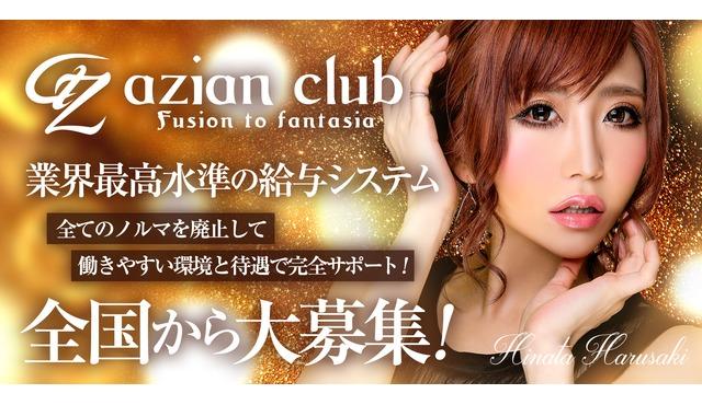 azian club求人情報