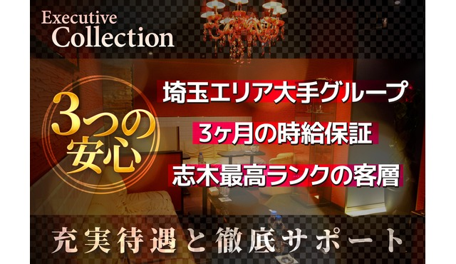 Executive Collection求人情報