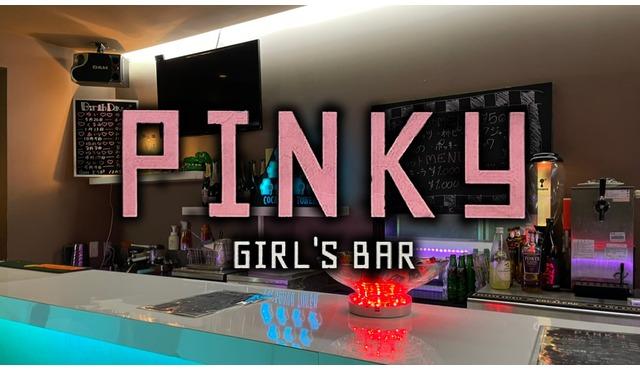 Girls Bar PINKY求人情報