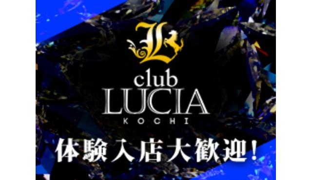 club LUCIA KOCHI求人情報