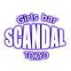 リサ|葛飾区 新小岩のガールズバー|SCANDAL(スキャンダル)