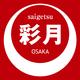 えれん|大阪市 中央区心斎橋筋のキャバクラ|彩月()