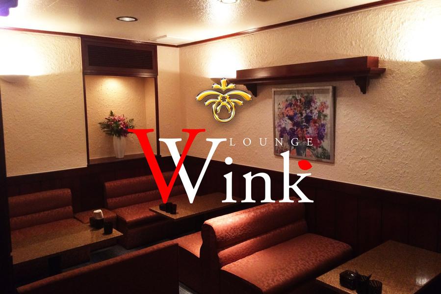 LOUNGE Wink