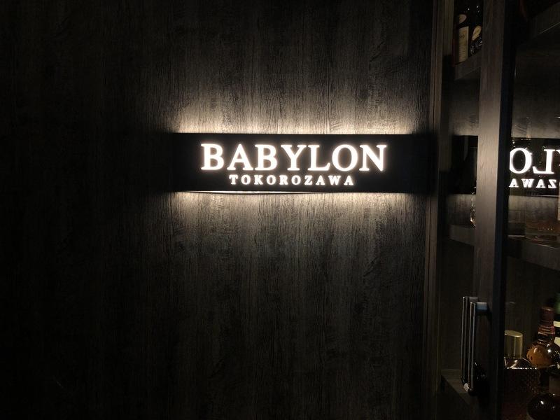 BABYLON TOKOROZAWA