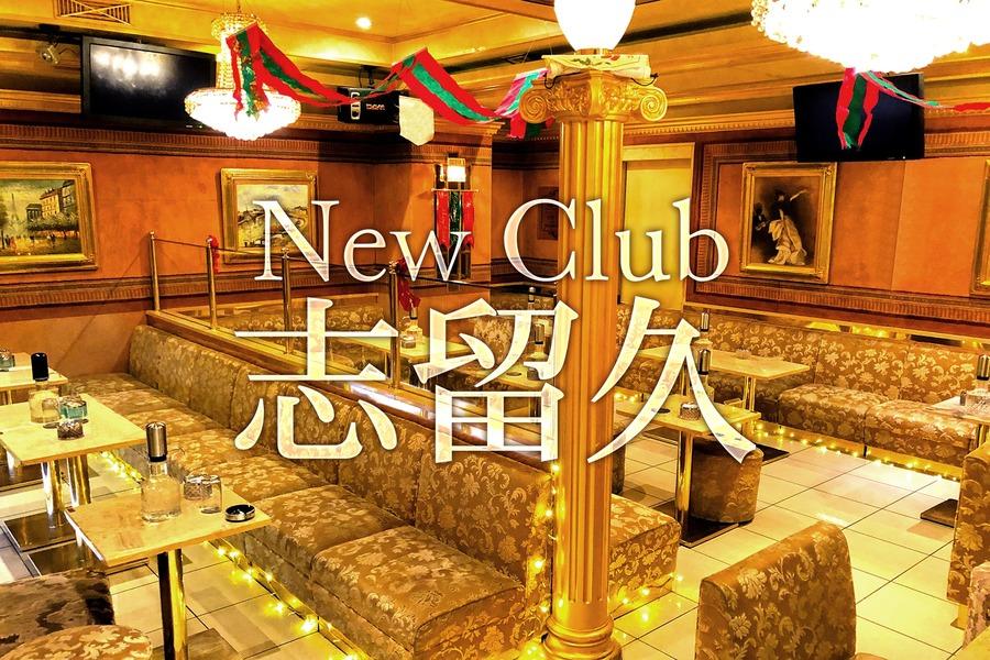 New Club 志留久