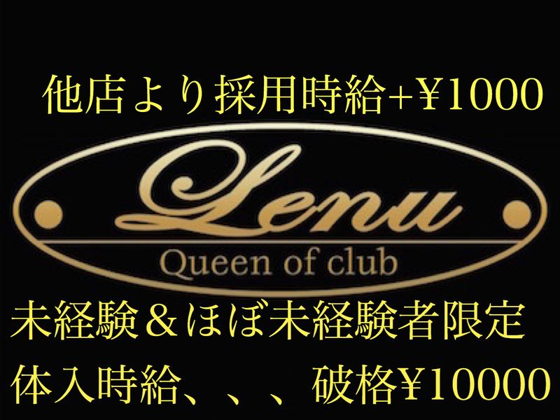 Lenu Queen of club