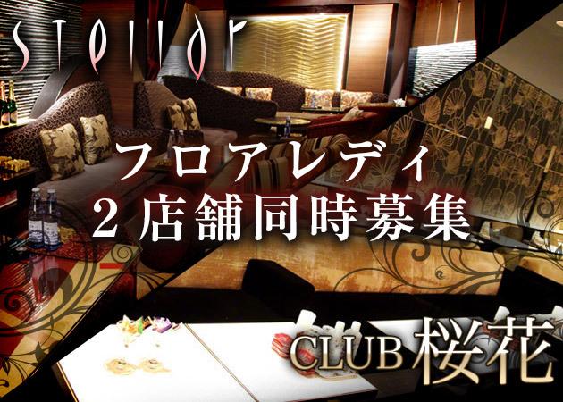 CLUB 桜花