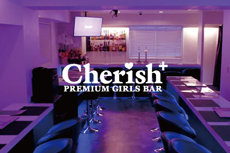 PREMIUM GIRLS BAR Cherish+ 3号店