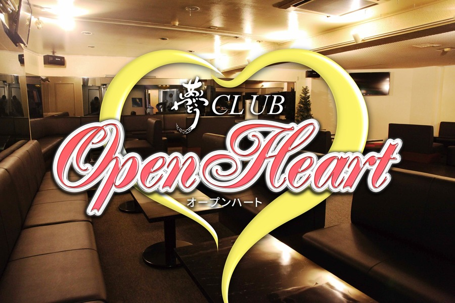 夢CLUB Open Heart