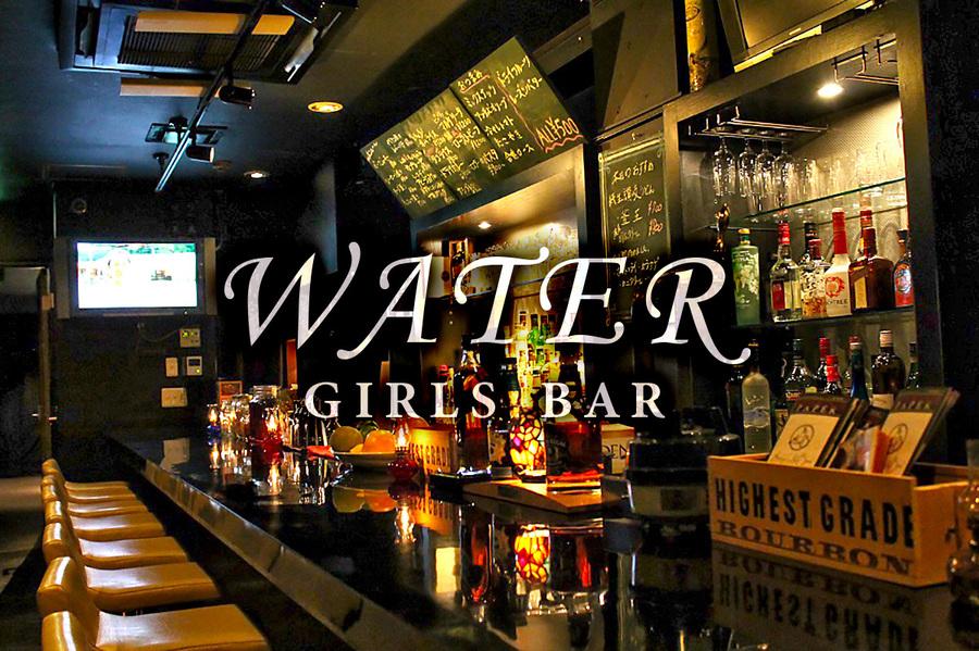 GIRLS BAR WATER