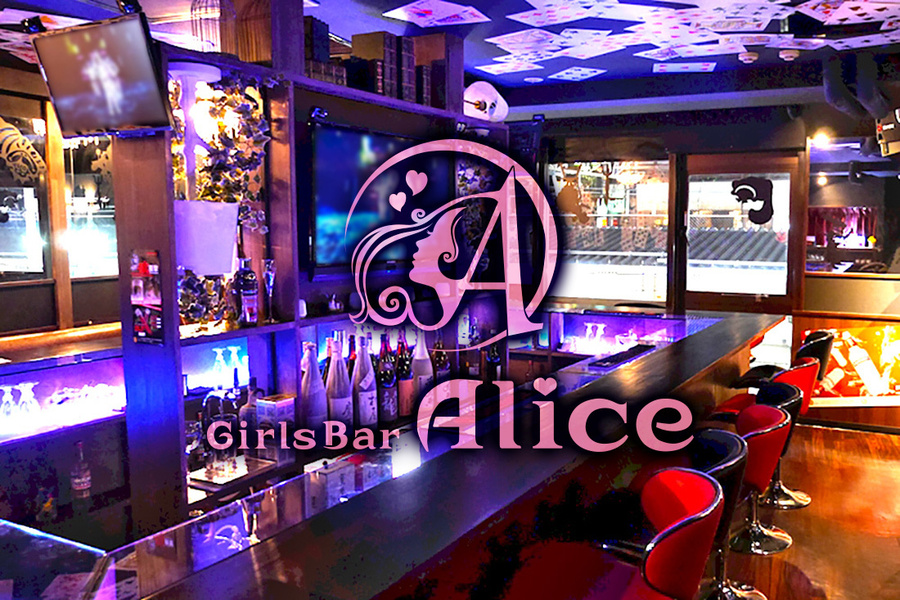 Girls Bar Alice