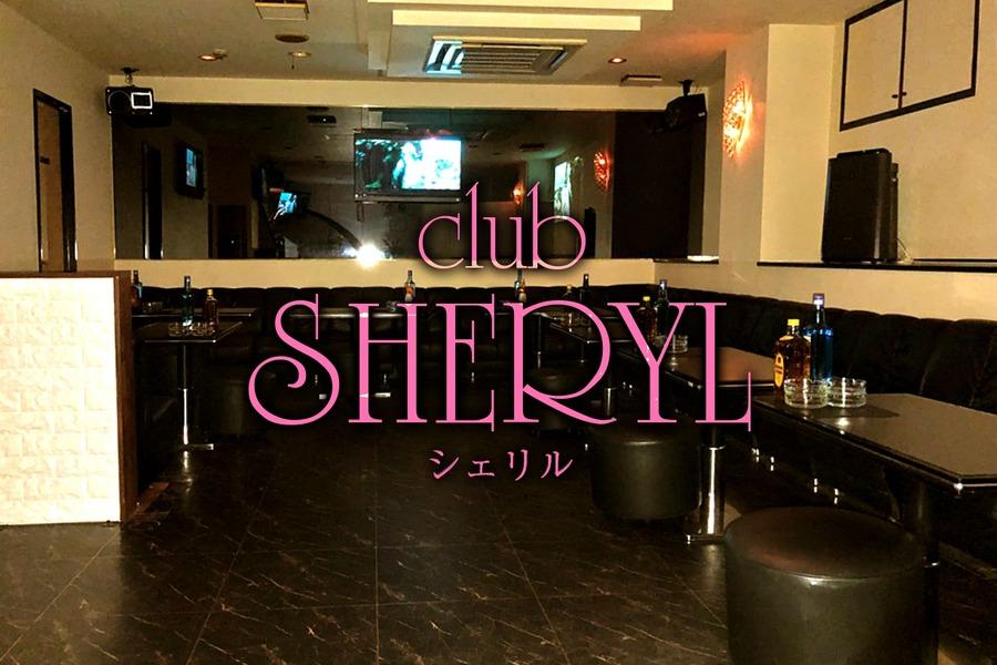 club SHERYL